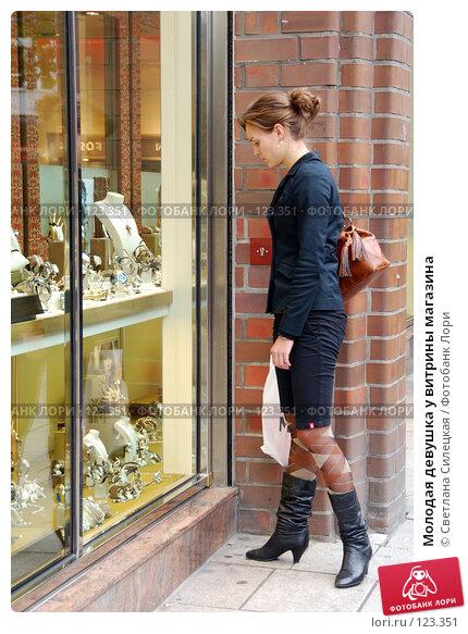 Молодая девушка у витрины магазина, фото № 123351, снято 2 октября 2007 г. (c) Светлана Силецкая / Фотобанк Лори