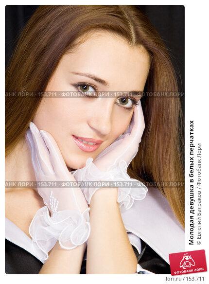 Молодая девушка в белых перчатках, фото № 153711, снято 4 ноября 2007 г. (c) Евгений Батраков / Фотобанк Лори
