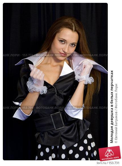 Молодая девушка в белых перчатках, фото № 153731, снято 4 ноября 2007 г. (c) Евгений Батраков / Фотобанк Лори