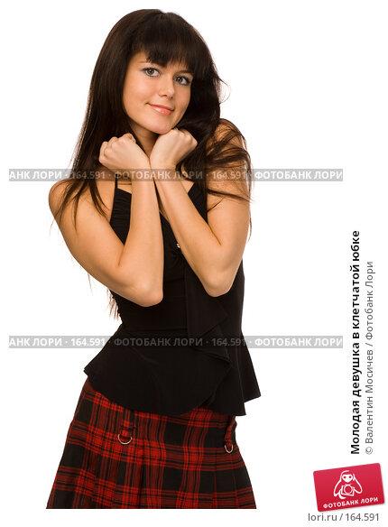 Молодая девушка в клетчатой юбке, фото № 164591, снято 22 декабря 2007 г. (c) Валентин Мосичев / Фотобанк Лори
