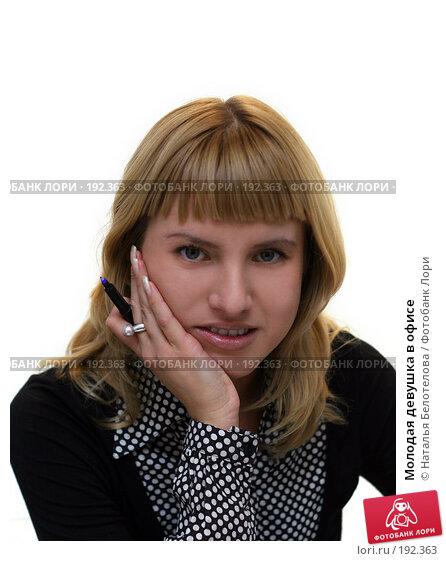 Молодая девушка в офисе, фото № 192363, снято 19 января 2008 г. (c) Наталья Белотелова / Фотобанк Лори