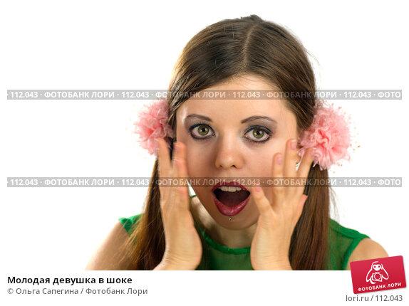 Молодая девушка в шоке, фото № 112043, снято 29 октября 2007 г. (c) Ольга Сапегина / Фотобанк Лори