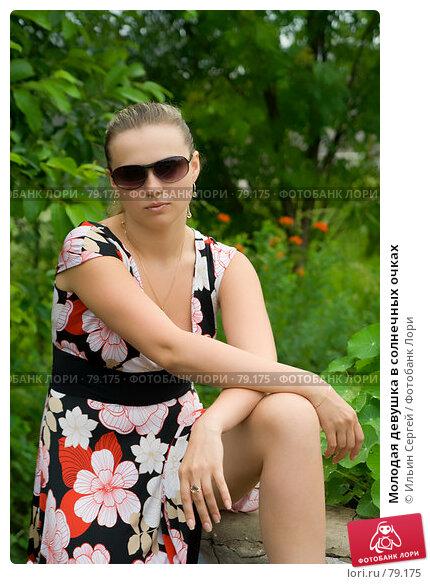 Молодая девушка в солнечных очках, фото № 79175, снято 9 июля 2007 г. (c) Ильин Сергей / Фотобанк Лори