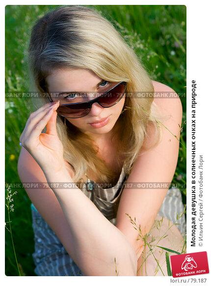 Молодая девушка в солнечных очках на природе, фото № 79187, снято 2 июля 2007 г. (c) Ильин Сергей / Фотобанк Лори