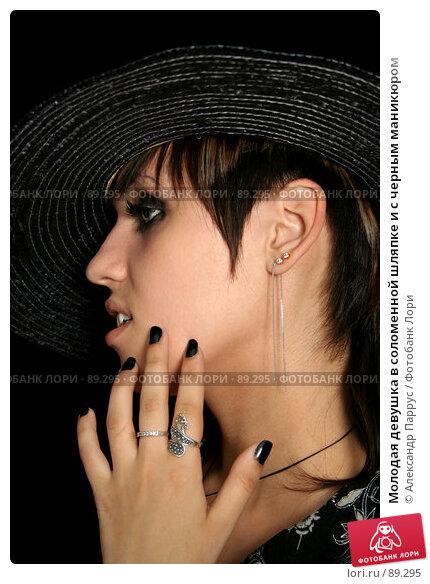 Молодая девушка в соломенной шляпке и с черным маникюром, фото № 89295, снято 8 июня 2007 г. (c) Александр Паррус / Фотобанк Лори