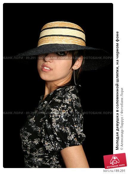 Молодая девушка в соломенной шляпке, на черном фоне, фото № 89291, снято 8 июня 2007 г. (c) Александр Паррус / Фотобанк Лори