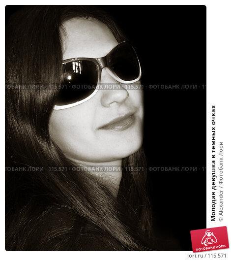 Молодая девушка в темных очках, фото № 115571, снято 7 июня 2007 г. (c) Alexander / Фотобанк Лори