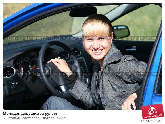Купить «Молодая девушка за рулем», фото № 171551, снято 9 сентября 2007 г. (c) Наталья Белотелова / Фотобанк Лори