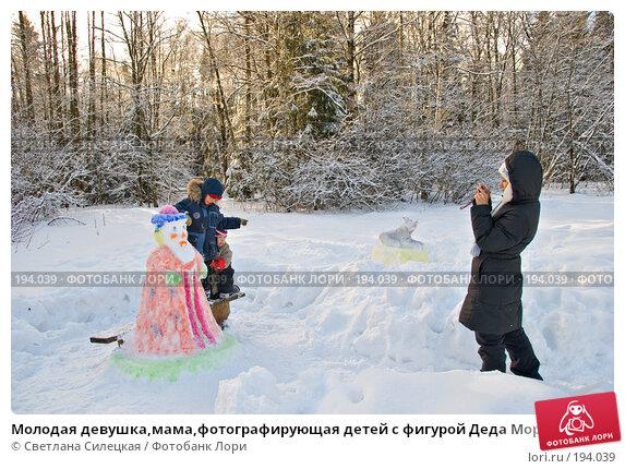 Молодая девушка,мама,фотографирующая детей с фигурой Деда Мороза из снега, фото № 194039, снято 4 февраля 2008 г. (c) Светлана Силецкая / Фотобанк Лори
