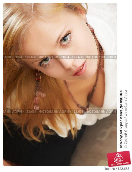 Молодая красивая девушка, фото № 122635, снято 24 октября 2006 г. (c) Сергей Старуш / Фотобанк Лори