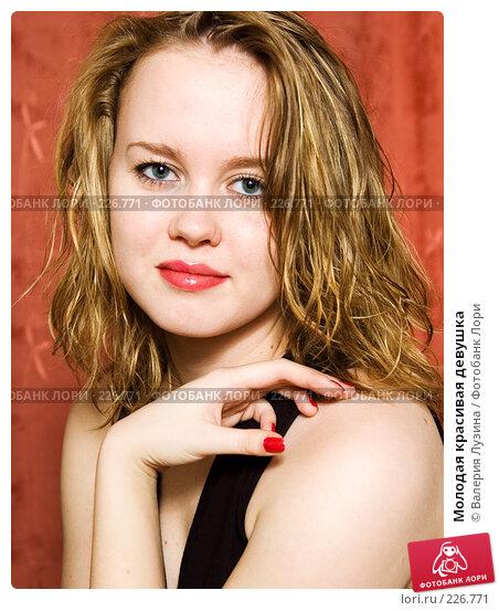 Молодая красивая девушка, фото № 226771, снято 18 марта 2008 г. (c) Валерия Потапова / Фотобанк Лори