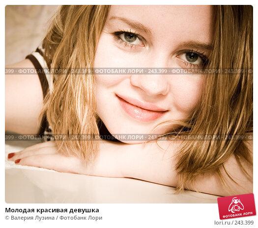 Купить «Молодая красивая девушка», фото № 243399, снято 18 марта 2008 г. (c) Валерия Потапова / Фотобанк Лори