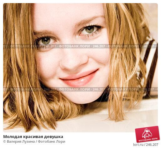 Молодая красивая девушка, фото № 246207, снято 18 марта 2008 г. (c) Валерия Потапова / Фотобанк Лори