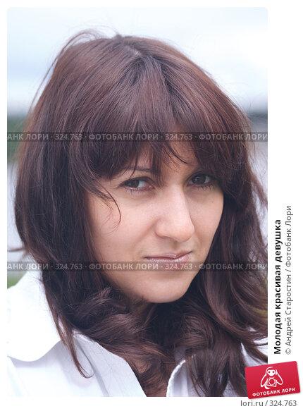 Купить «Молодая красивая девушка», фото № 324763, снято 8 июня 2008 г. (c) Андрей Старостин / Фотобанк Лори