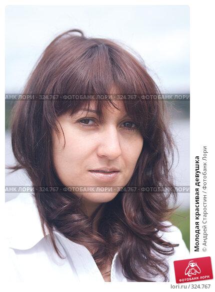 Молодая красивая девушка, фото № 324767, снято 8 июня 2008 г. (c) Андрей Старостин / Фотобанк Лори