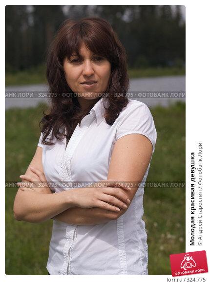 Молодая красивая девушка, фото № 324775, снято 8 июня 2008 г. (c) Андрей Старостин / Фотобанк Лори