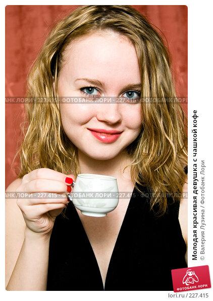 Купить «Молодая красивая девушка с чашкой кофе», фото № 227415, снято 18 марта 2008 г. (c) Валерия Потапова / Фотобанк Лори