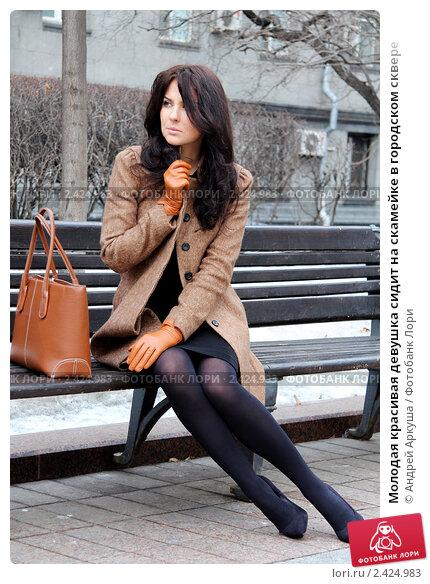 Купить «Молодая красивая девушка сидит на скамейке в городском сквере», фото № 2424983, снято 20 марта 2011 г. (c) Андрей Аркуша / Фотобанк Лори