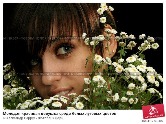 Молодая красивая девушка среди белых луговых цветов, фото № 89307, снято 12 июня 2007 г. (c) Александр Паррус / Фотобанк Лори