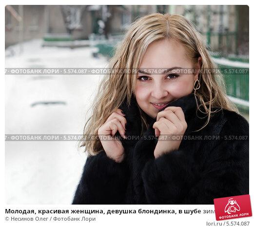 Милая блондиночка в шубке фото 377-300