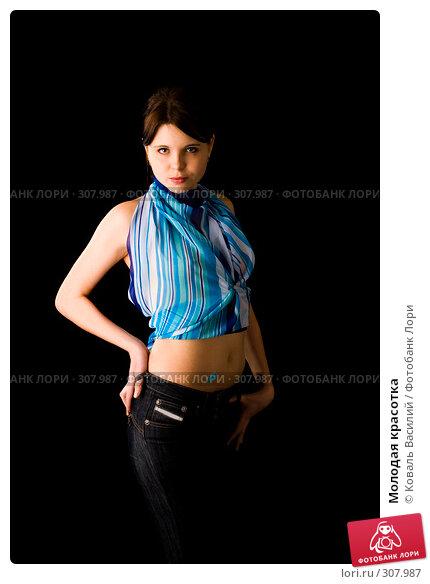 Молодая красотка, фото № 307987, снято 24 января 2008 г. (c) Коваль Василий / Фотобанк Лори