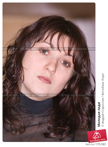 Молодая леди, фото № 175583, снято 7 января 2008 г. (c) Андрей Старостин / Фотобанк Лори