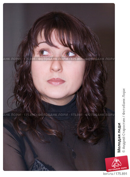 Молодая леди, фото № 175891, снято 7 января 2008 г. (c) Андрей Старостин / Фотобанк Лори
