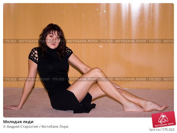 Купить «Молодая леди», фото № 175923, снято 7 января 2008 г. (c) Андрей Старостин / Фотобанк Лори