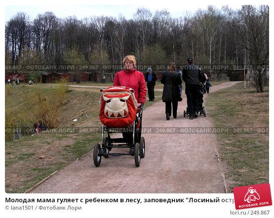"""Молодая мама гуляет с ребенком в лесу, заповедник """"Лосиный остров"""", район Гольяново, Москва, эксклюзивное фото № 249867, снято 13 апреля 2008 г. (c) lana1501 / Фотобанк Лори"""