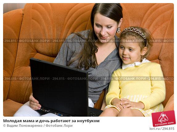 Молодая мама и дочь работают за ноутбуком, фото № 294815, снято 22 сентября 2007 г. (c) Вадим Пономаренко / Фотобанк Лори