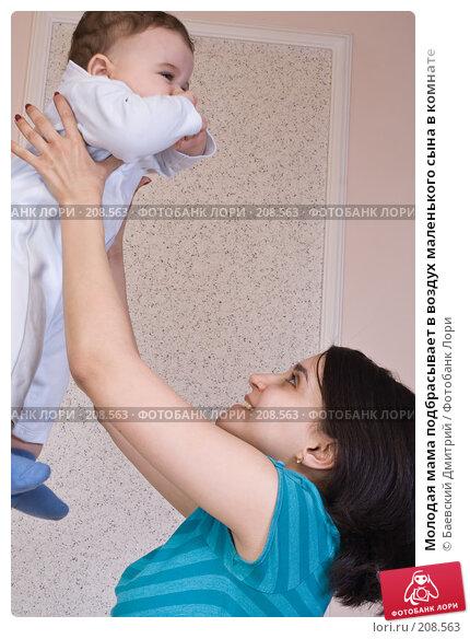Молодая мама подбрасывает в воздух маленького сына в комнате, фото № 208563, снято 29 мая 2017 г. (c) Баевский Дмитрий / Фотобанк Лори