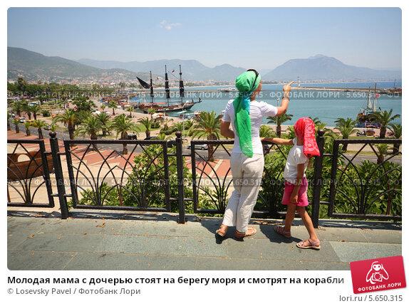 Купить «Молодая мама с дочерью стоят на берегу моря и смотрят на корабли», фото № 5650315, снято 14 июля 2012 г. (c) Losevsky Pavel / Фотобанк Лори
