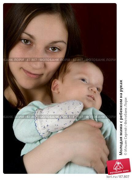 Молодая мама с ребенком на руках, фото № 87807, снято 7 апреля 2007 г. (c) Ильин Сергей / Фотобанк Лори