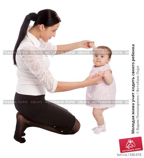 Молодая мама учит ходить своего ребенка, фото № 330015, снято 9 мая 2008 г. (c) Вадим Пономаренко / Фотобанк Лори