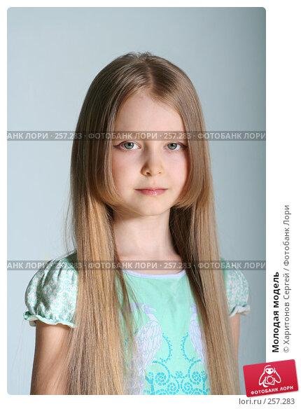 Молодая модель, фото № 257283, снято 16 марта 2008 г. (c) Харитонов Сергей / Фотобанк Лори