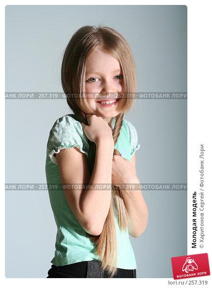Молодая модель, фото № 257319, снято 16 марта 2008 г. (c) Харитонов Сергей / Фотобанк Лори