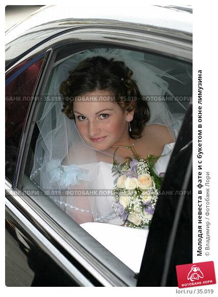 Молодая невеста в фате и с букетом в окне лимузина, фото № 35019, снято 16 сентября 2005 г. (c) Владимир / Фотобанк Лори