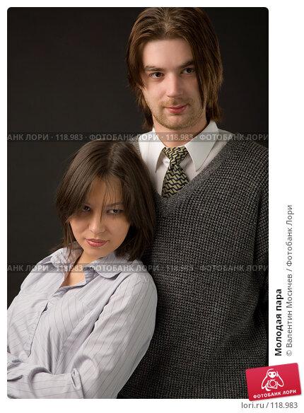 Молодая пара, фото № 118983, снято 17 ноября 2007 г. (c) Валентин Мосичев / Фотобанк Лори