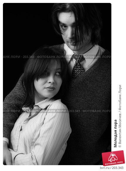 Молодая пара, фото № 203343, снято 17 ноября 2007 г. (c) Валентин Мосичев / Фотобанк Лори