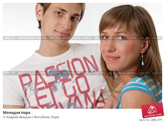 Молодая пара, фото № 290771, снято 14 мая 2008 г. (c) Андрей Аркуша / Фотобанк Лори