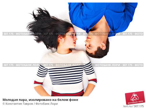 Молодая пара, изолировано на белом фоне, фото № 307175, снято 11 января 2008 г. (c) Константин Тавров / Фотобанк Лори