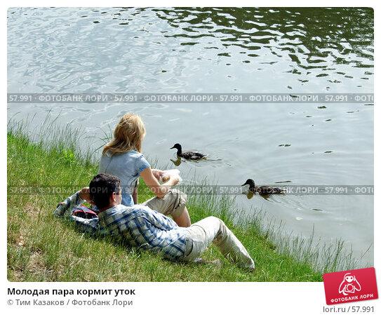 Молодая пара кормит уток, фото № 57991, снято 24 июня 2007 г. (c) Тим Казаков / Фотобанк Лори