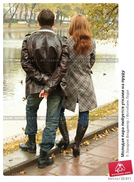 Купить «Молодая пара любуется утками на пруду», фото № 20811, снято 22 октября 2006 г. (c) Захаров Владимир / Фотобанк Лори