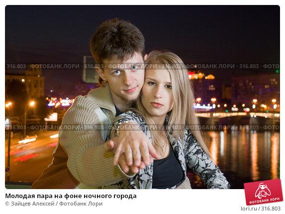 Молодая пара на фоне ночного города, фото № 316803, снято 28 мая 2008 г. (c) Зайцев Алексей / Фотобанк Лори