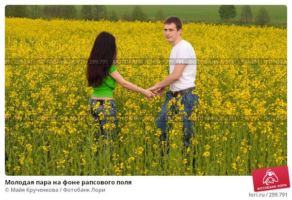 Купить «Молодая пара на фоне рапсового поля», фото № 299791, снято 18 мая 2008 г. (c) Майя Крученкова / Фотобанк Лори
