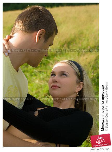 Молодая пара на природе, фото № 72371, снято 7 августа 2007 г. (c) Ильин Сергей / Фотобанк Лори