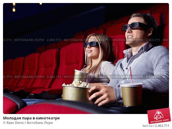 Молодая пара в кинотеатре. Стоковое фото, фотограф Raev Denis / Фотобанк Лори