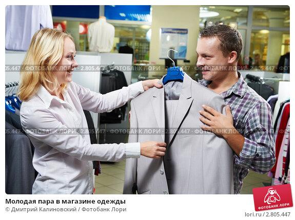 Купить «Молодая пара в магазине одежды», фото № 2805447, снято 20 апреля 2019 г. (c) Дмитрий Калиновский / Фотобанк Лори