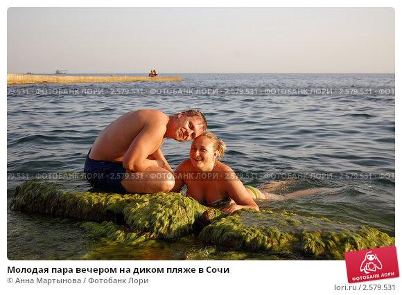 Фотографии девушек на диком пляже, фото членистых парней