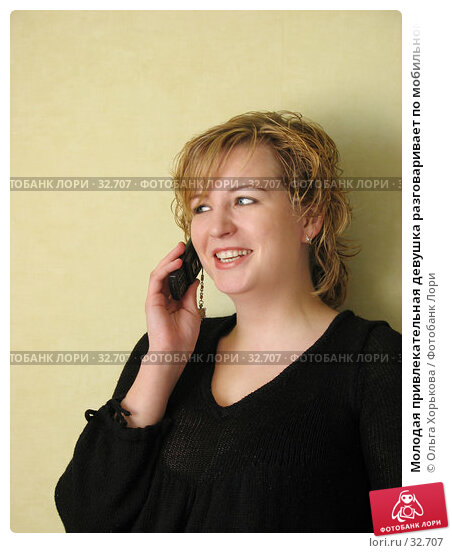 Молодая привлекательная девушка разговаривает по мобильному телефону смеясь, фото № 32707, снято 12 апреля 2007 г. (c) Ольга Хорькова / Фотобанк Лори